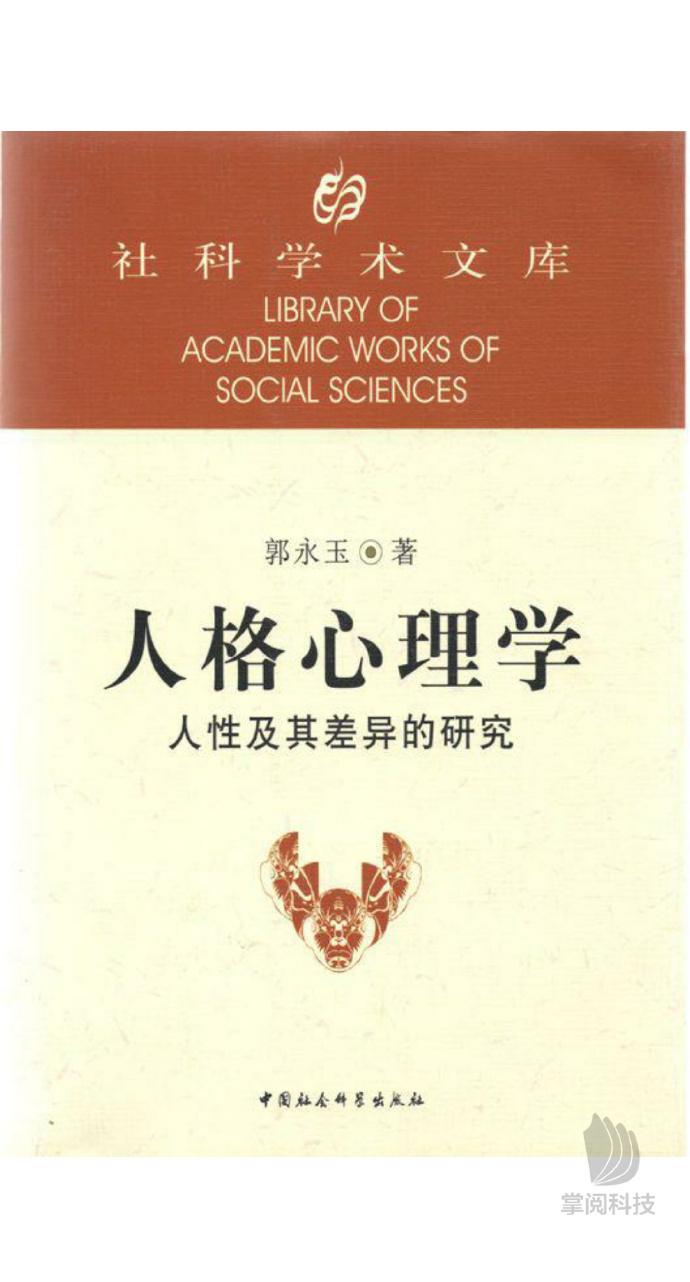 《人格心理学:人性及其差异的研究[精品]》