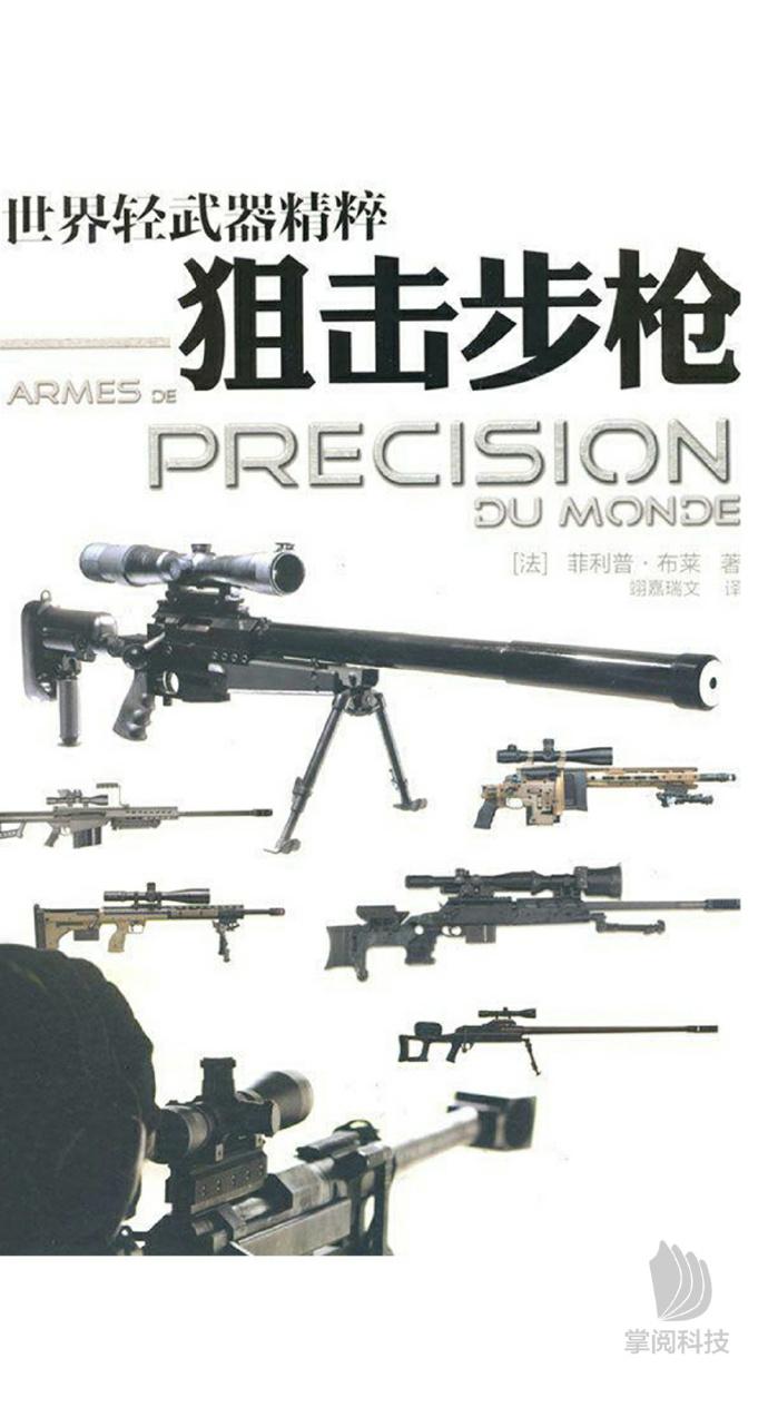 《狙击步枪 (世界轻武器精粹)[精品]》