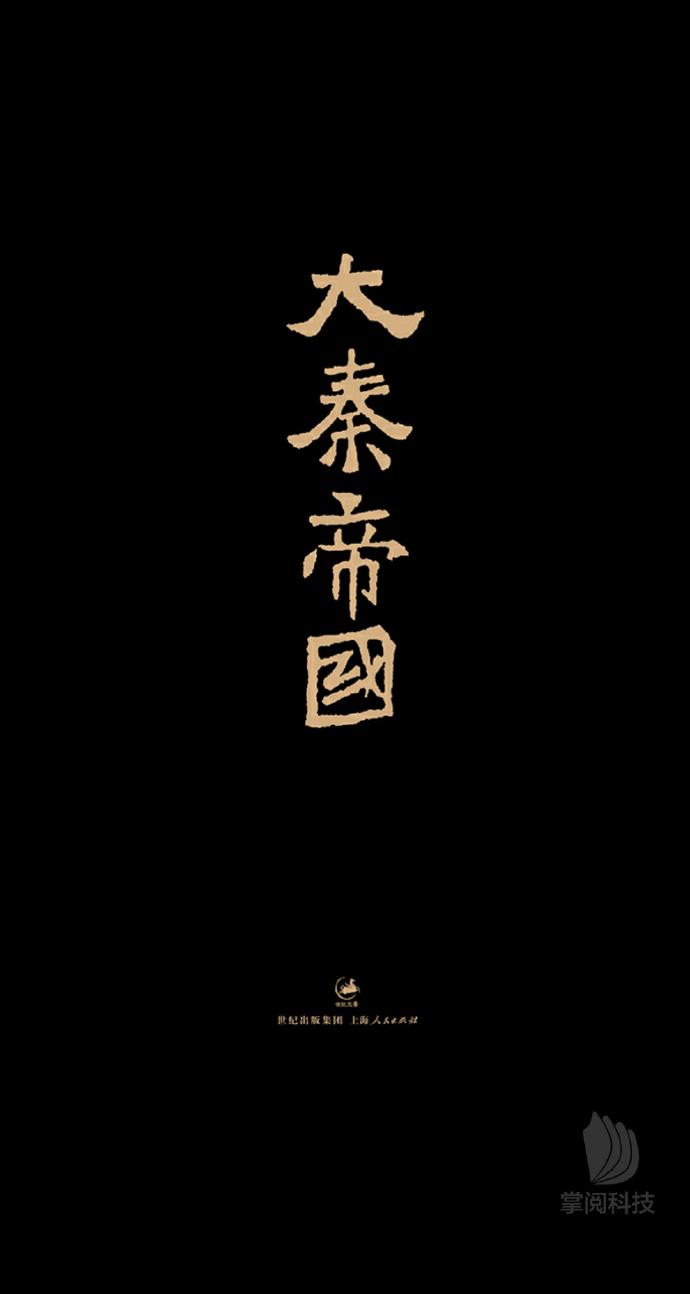 《大秦帝国(套装)[精品]》