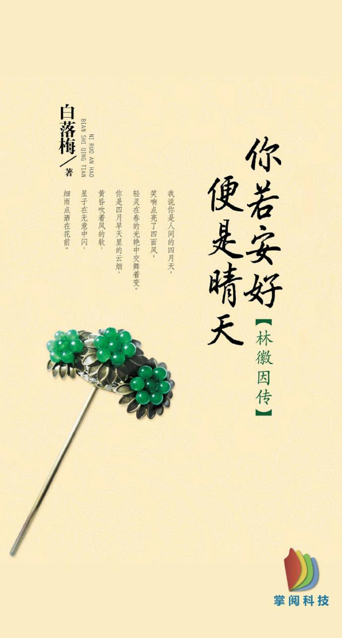 《你若安好便是晴天:林徽因传[精品]》