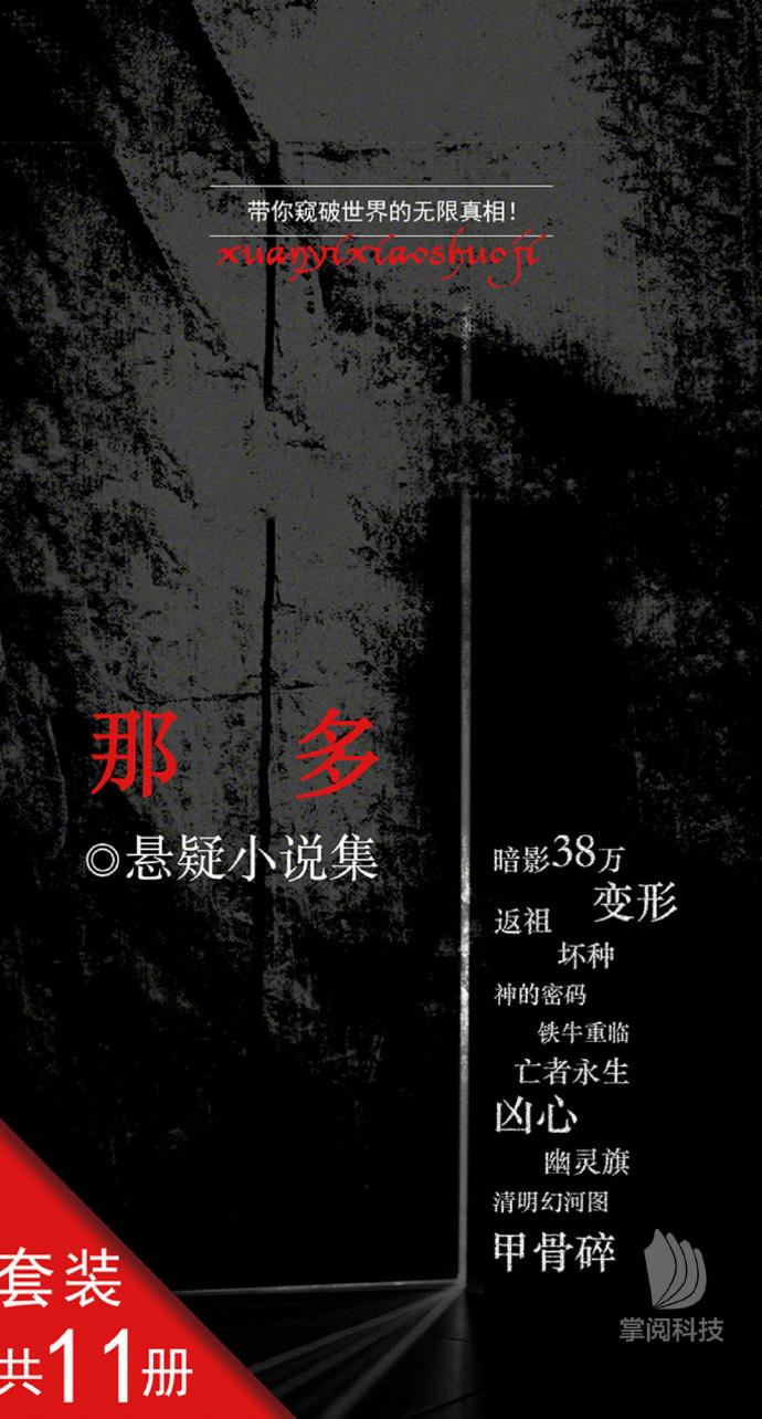 《那多悬疑小说集(共11册)[精品]》