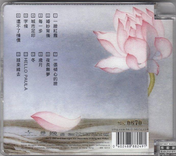 徐小凤_-_《每一步》首批限量版[SACD_ISO]