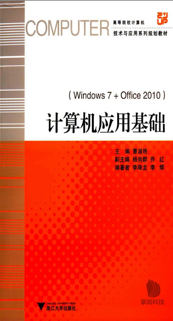 《计算机应用基础(windows7+office2010)》