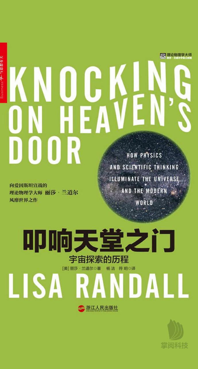 《叩响天堂之门:宇宙探索的历程[精品]》