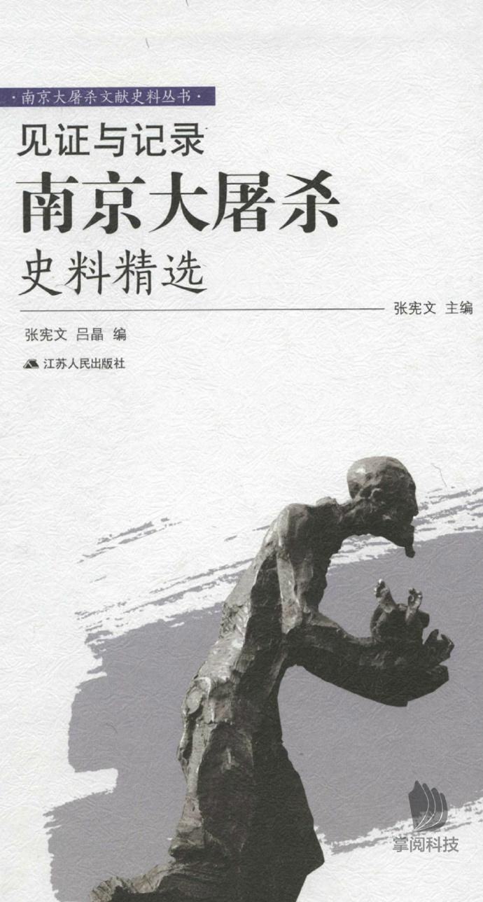 《见证与记录——南京大屠杀史料精选[精品]》