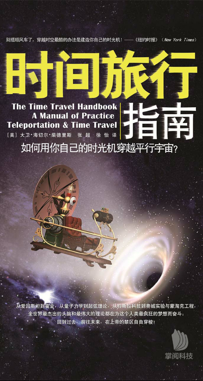 《时间旅行指南[精品]》