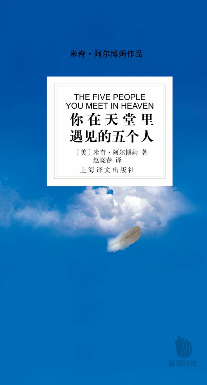 《你在天堂里遇见的五个人[精品]》