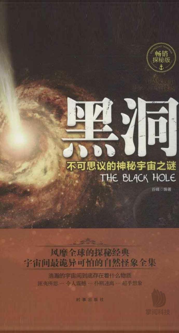 《黑洞:不可思议的神秘宇宙之迷[精品]》