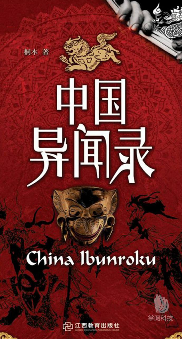 《中国异闻录》