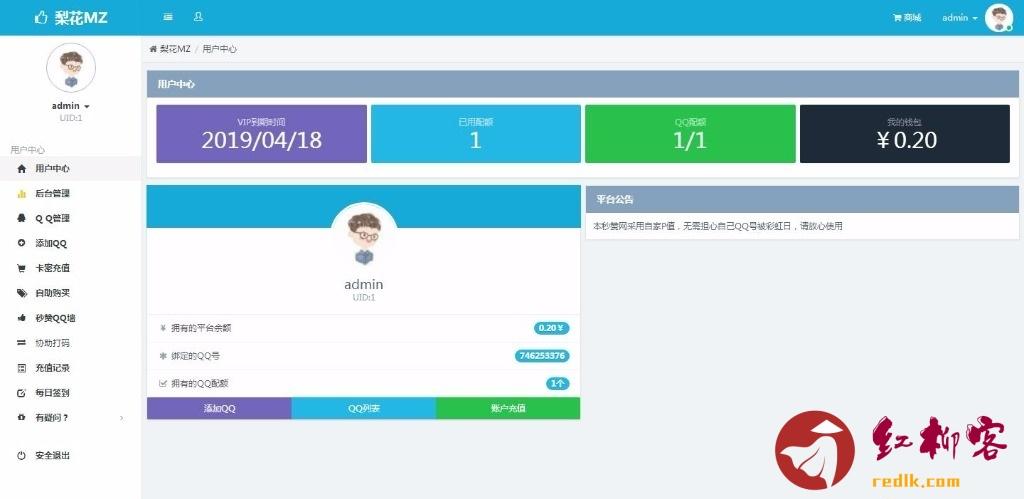 梨花秒赞程序【开源】1.10最新版