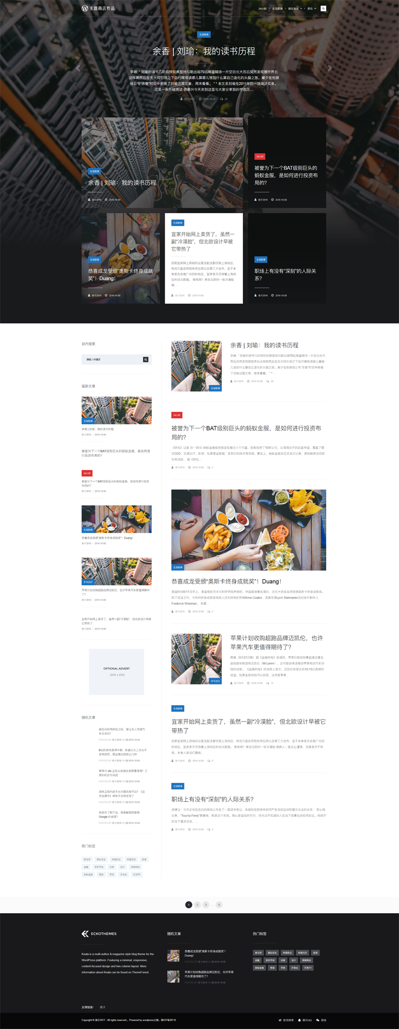 wordpress自媒体博客主题,大气简洁
