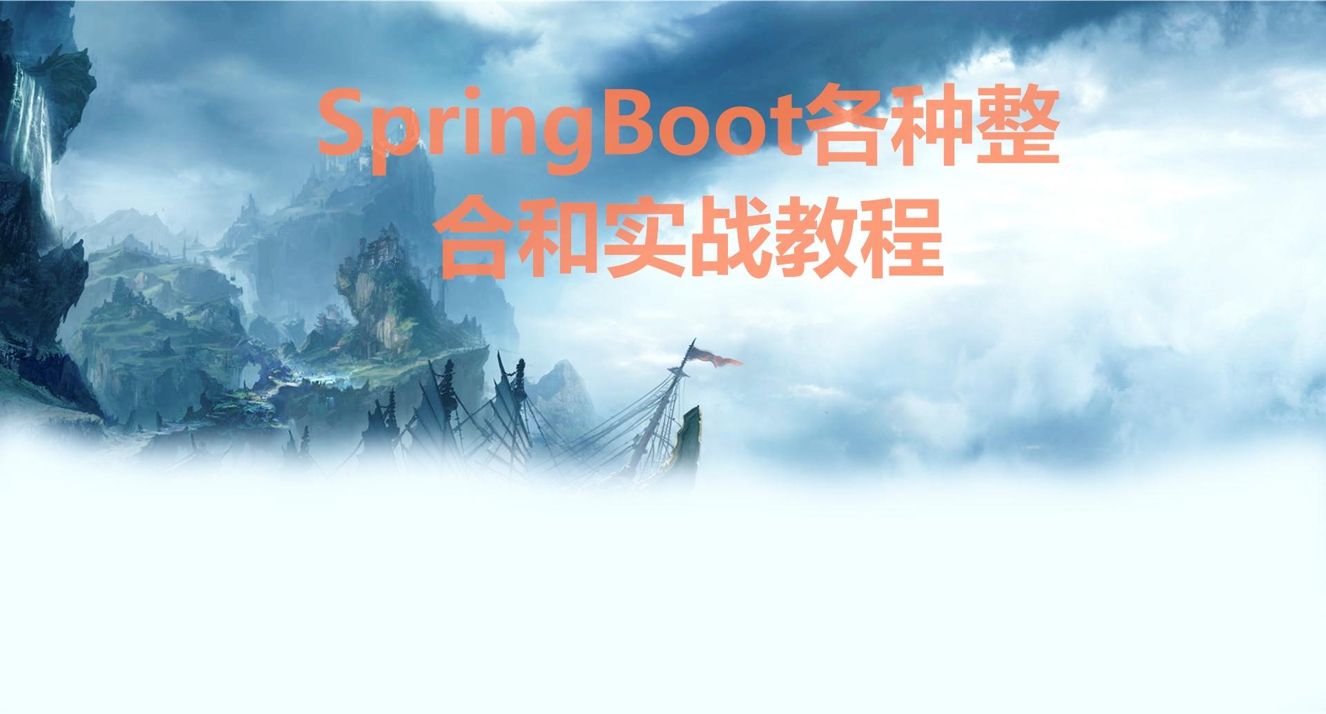springboot教程