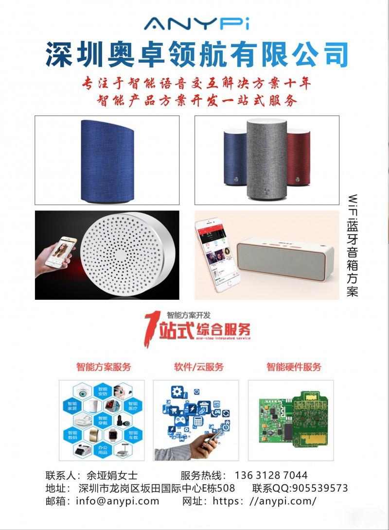 华强北资讯第109期
