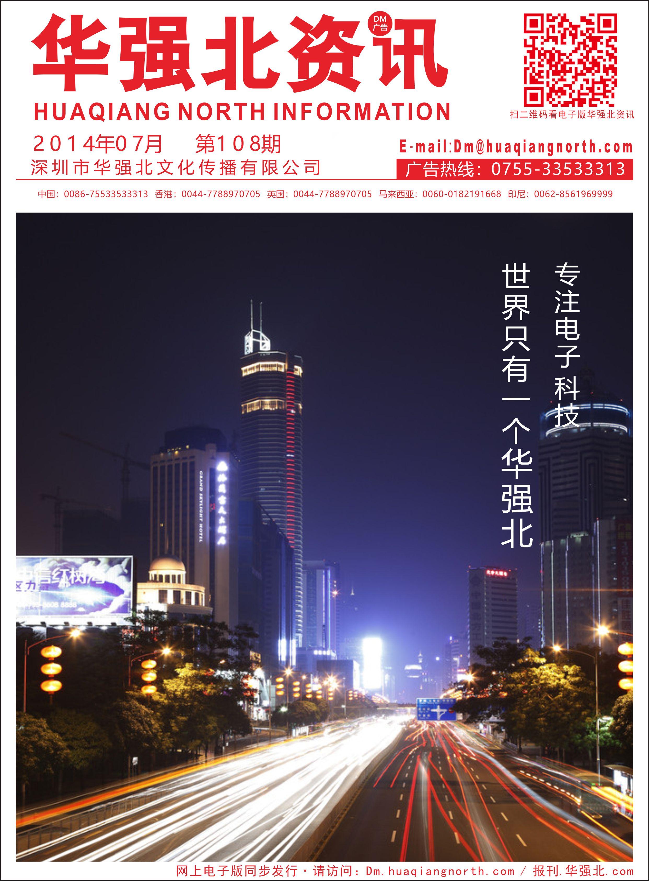 华强北资讯第108期