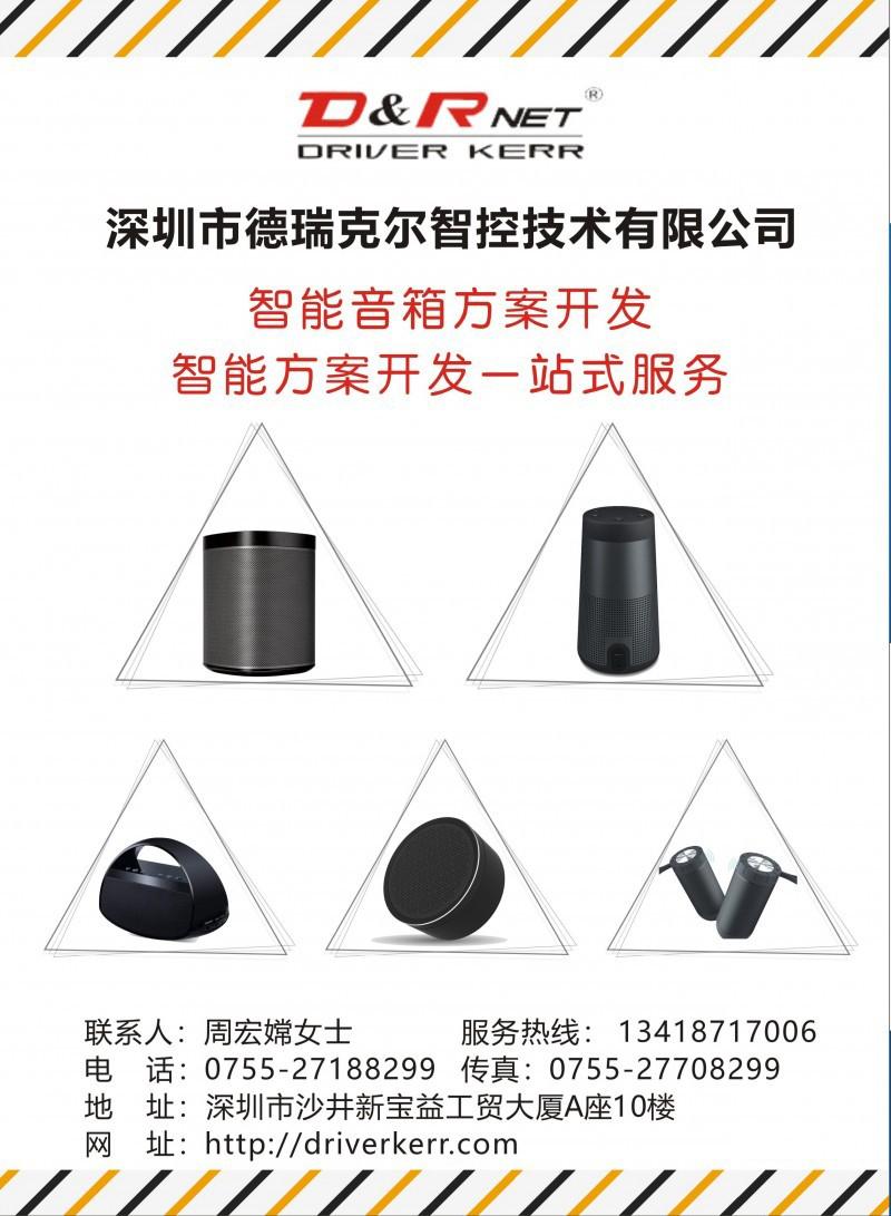 华强北资讯第105期