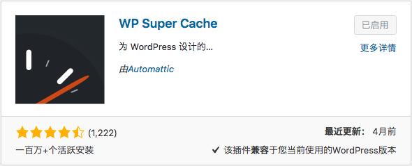 WP Super Cahe 插件