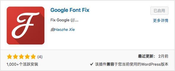 Google Font Fix 插件