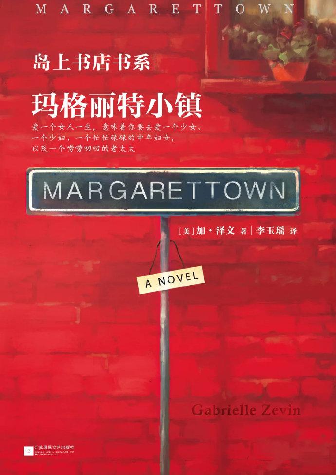 《岛上书店书系:玛格丽特小镇[精品]》