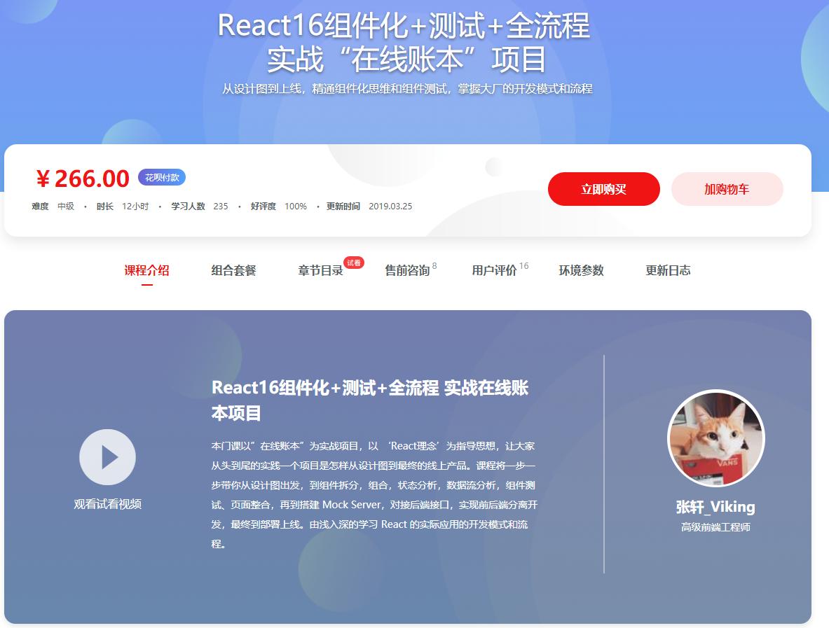 """React16组件化+测试+全流程 实战""""在线账本""""项目"""