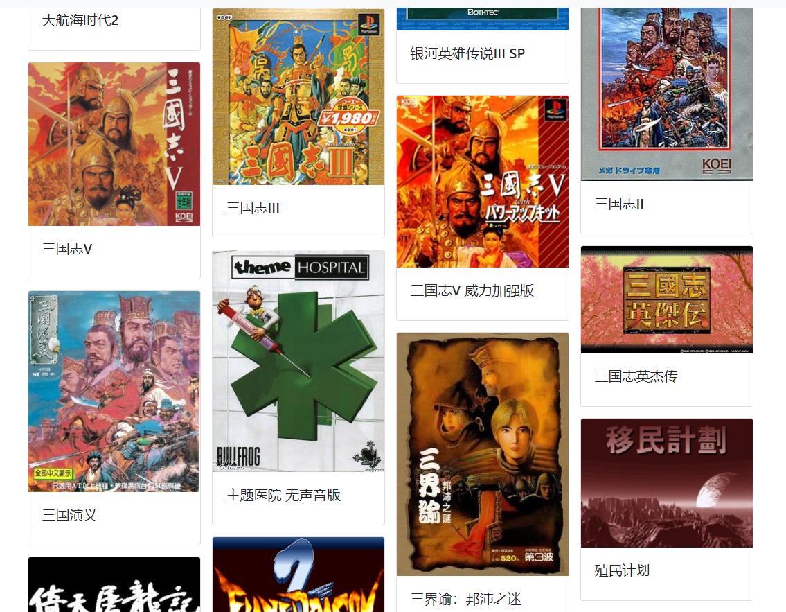在线DOS游戏,无需下载,点开网页玩怀旧DOS游戏