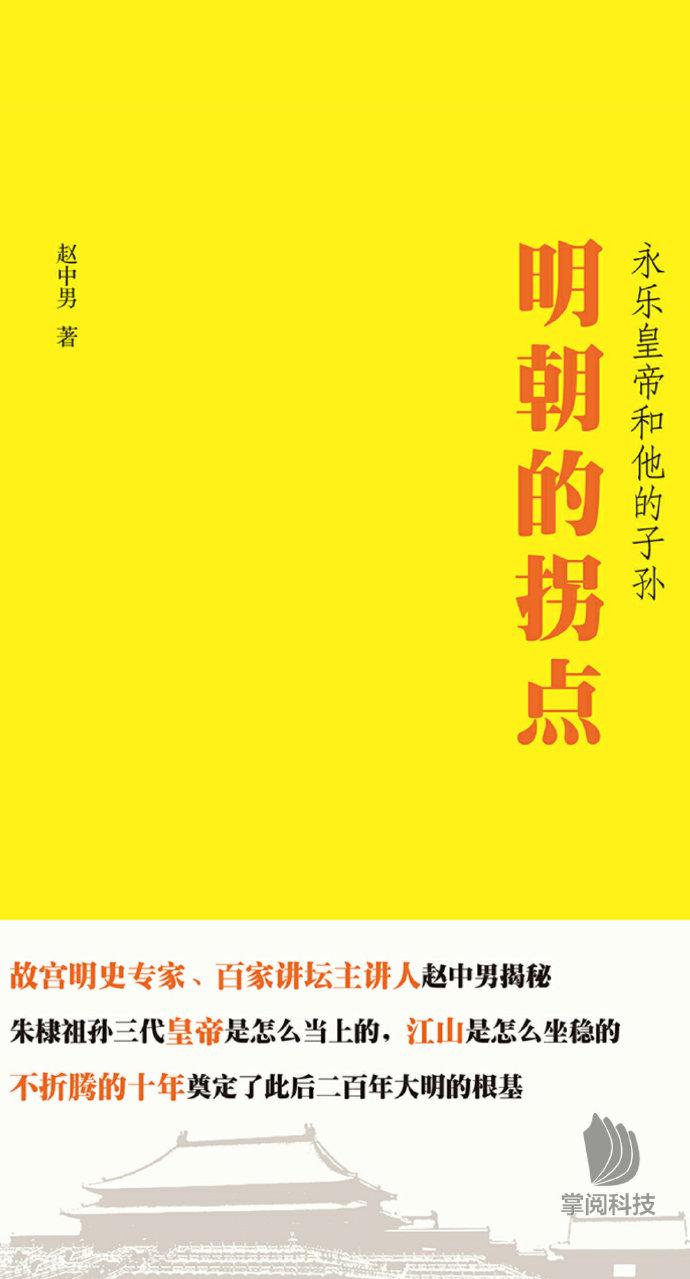 《明朝的拐点:永乐皇帝和他的子孙(套装共2册)[精品]》