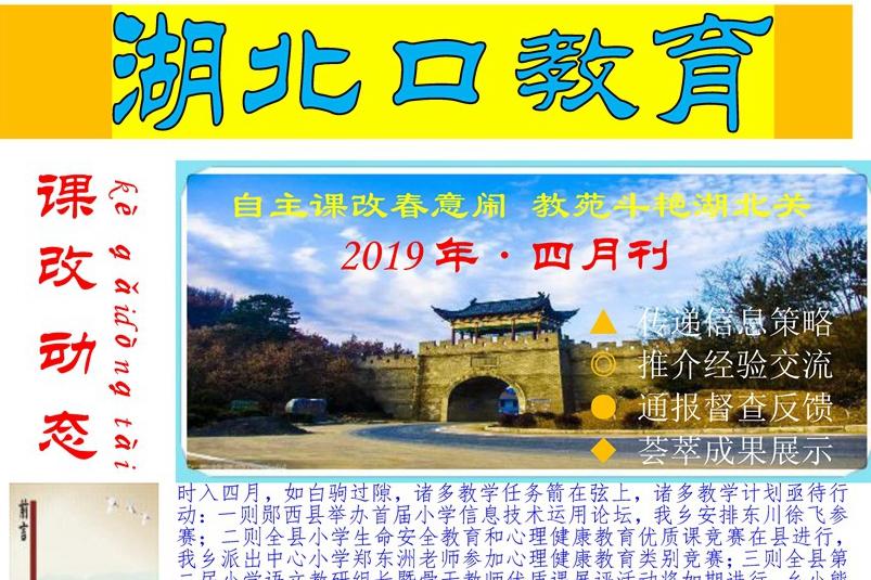 2019年4月《湖北口10bet网址·课改动态》