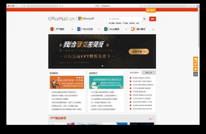 OfficePLUS官网