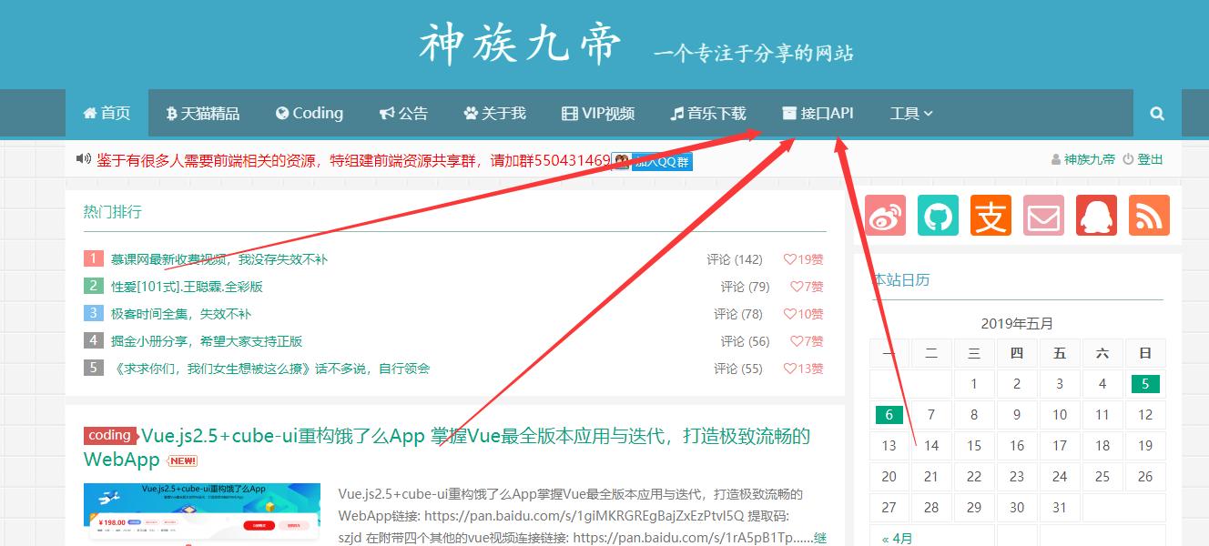 神族九帝接口API-网易云解析、随机语录、短网址等-附带github源码地址