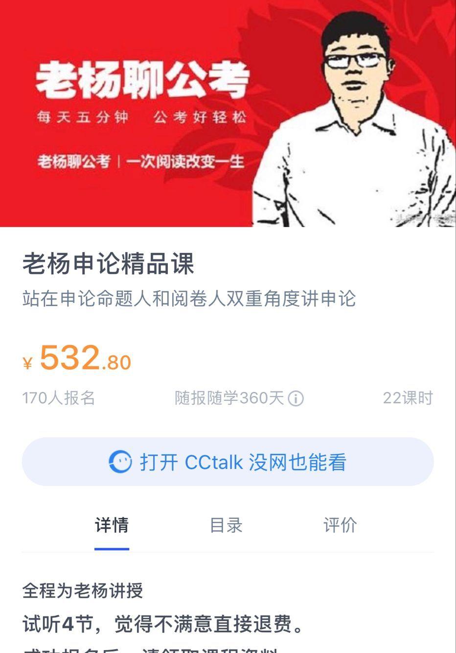 国考老杨申论视频讲义(原价532元,官方承诺无效全额退款)