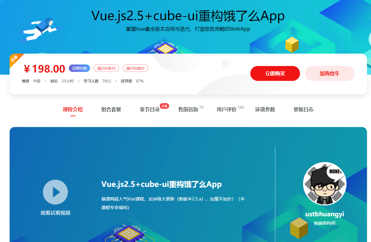 Vue.js2.5+cube-ui重构饿了么App 掌握Vue最全版本应用与迭代,打造极致流畅的WebApp