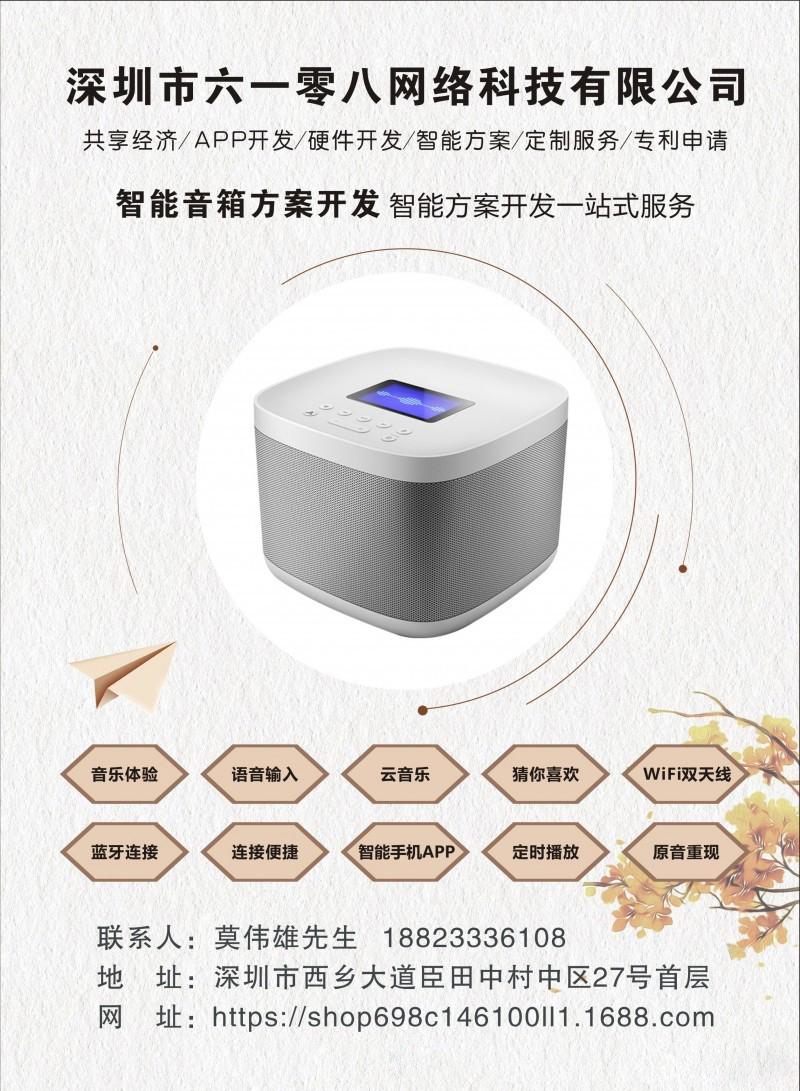 华强北资讯第177期