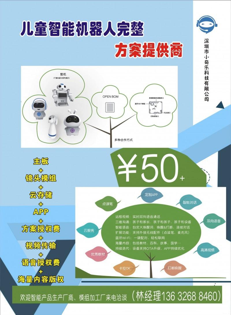 华强北资讯第162期