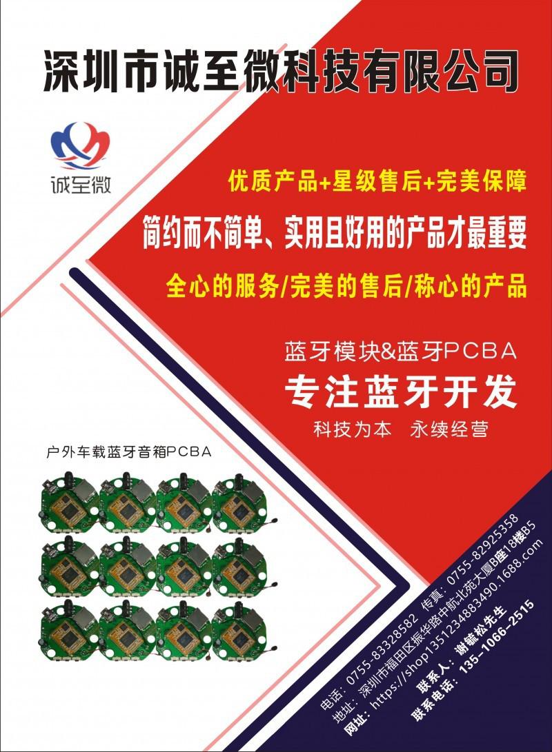 华强北资讯第148期
