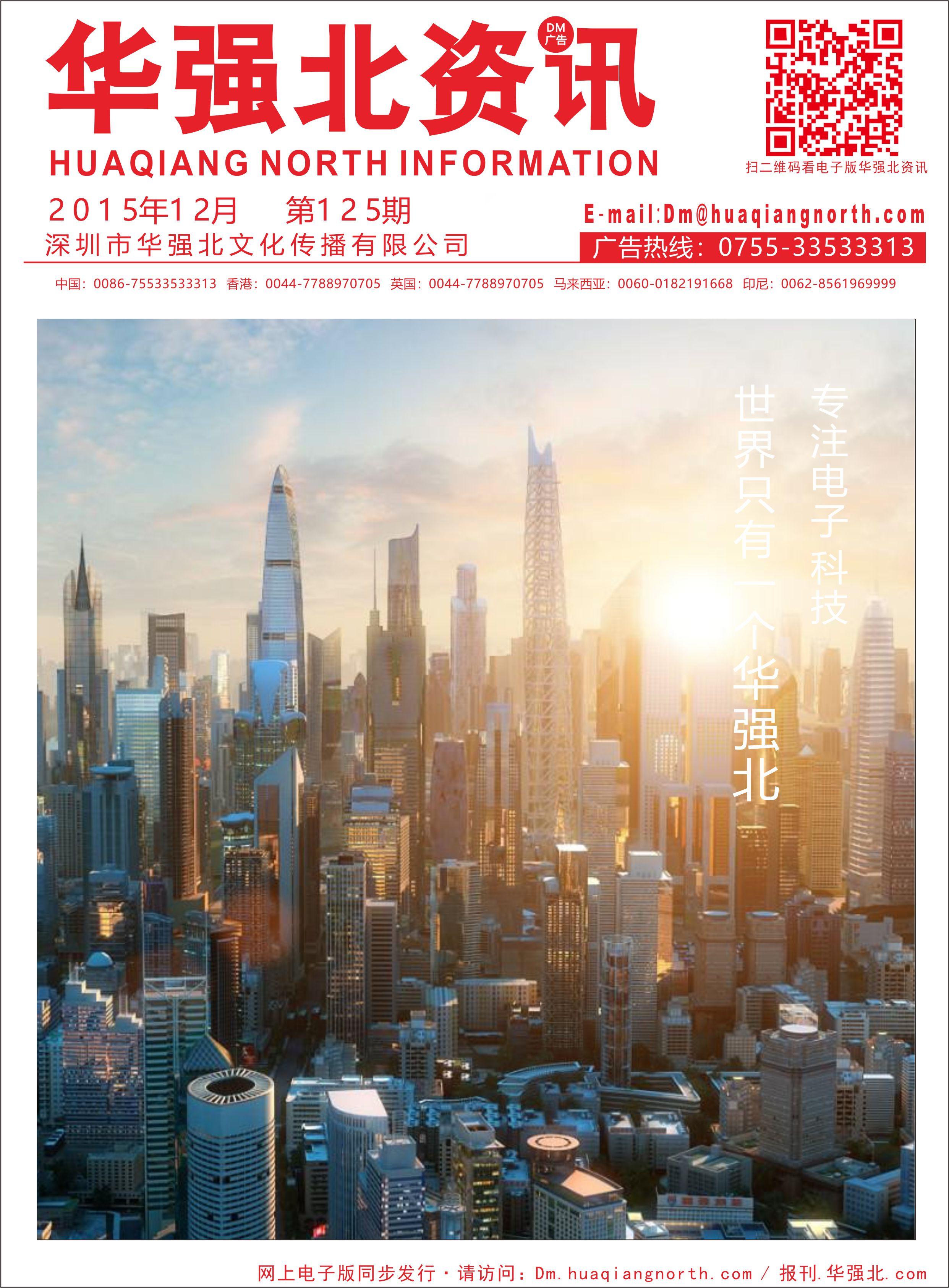 华强北资讯第125期