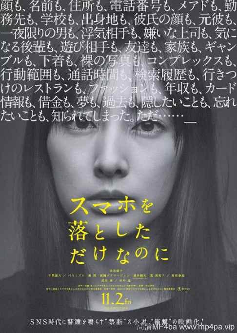 虽然只是弄丢了手机.HD.MP4.2019.日本.悬疑.惊悚.中文字幕