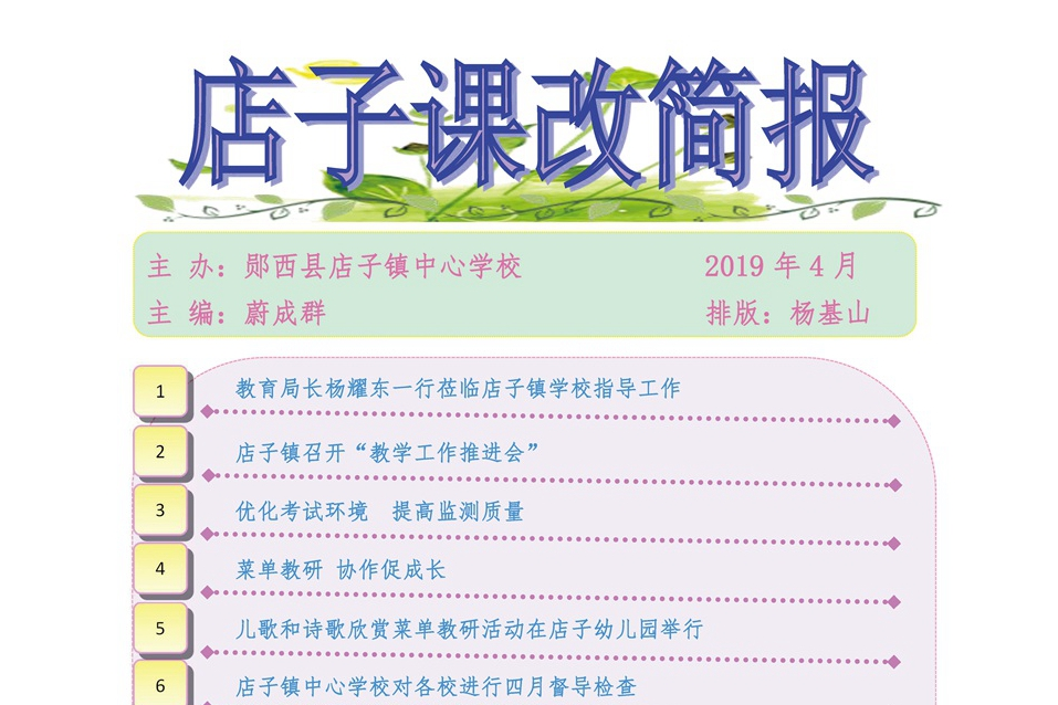 2019年4月《店子课改简报》