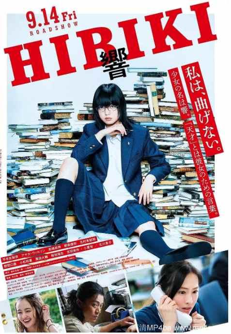 响:成为小说家的方法.HD.MP4.2019.日本.剧情.中文字幕