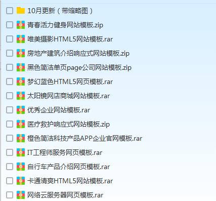 淘宝购买的400款html5网页响应式模板