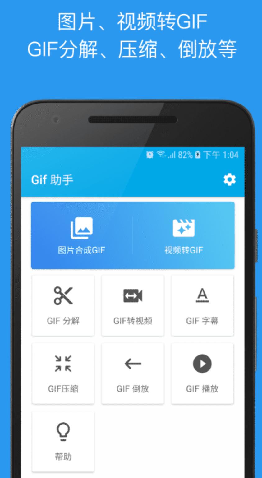 GIF助手v2.2.6去广告_去推荐_完美破解