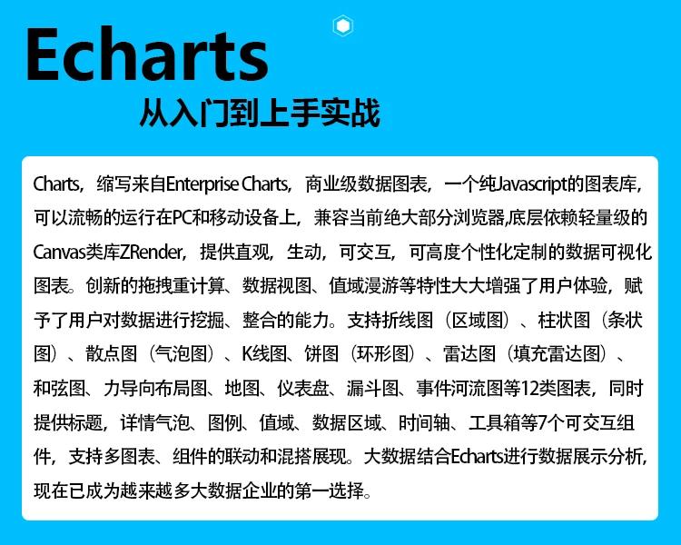 Echarts从入门到上手2019实战视频教程