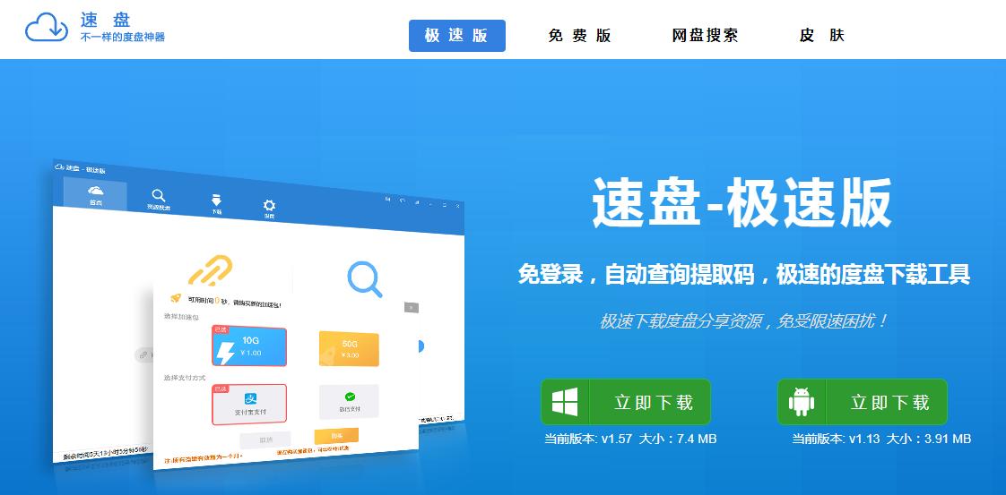 SpeedPan速盘-极速版 免登录,自动查询提取码,极速的度盘下载工具