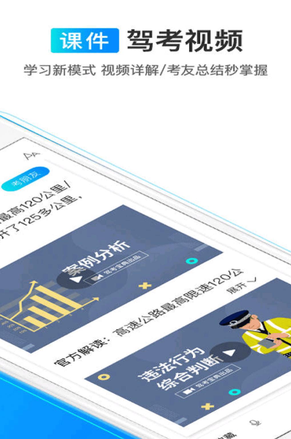 驾考宝典v7.3.2去广告/_去推荐_破解版