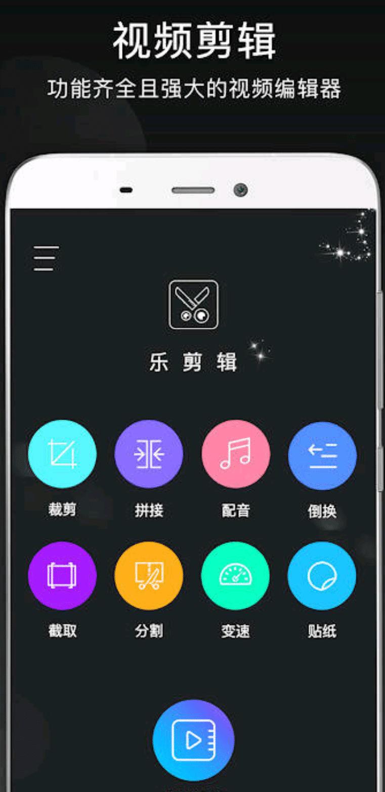 乐剪辑(v10.9.1直装_VIP破解