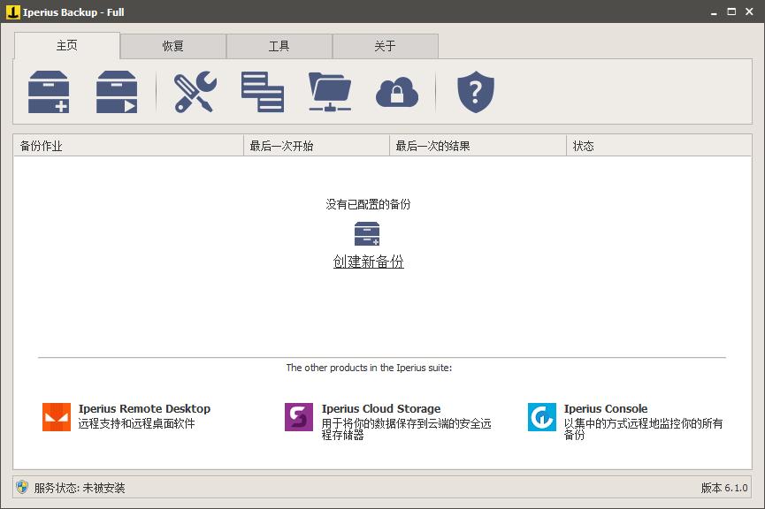 Iperius Backup 6.1.0 注册版(全能备份-免费)-资源迷