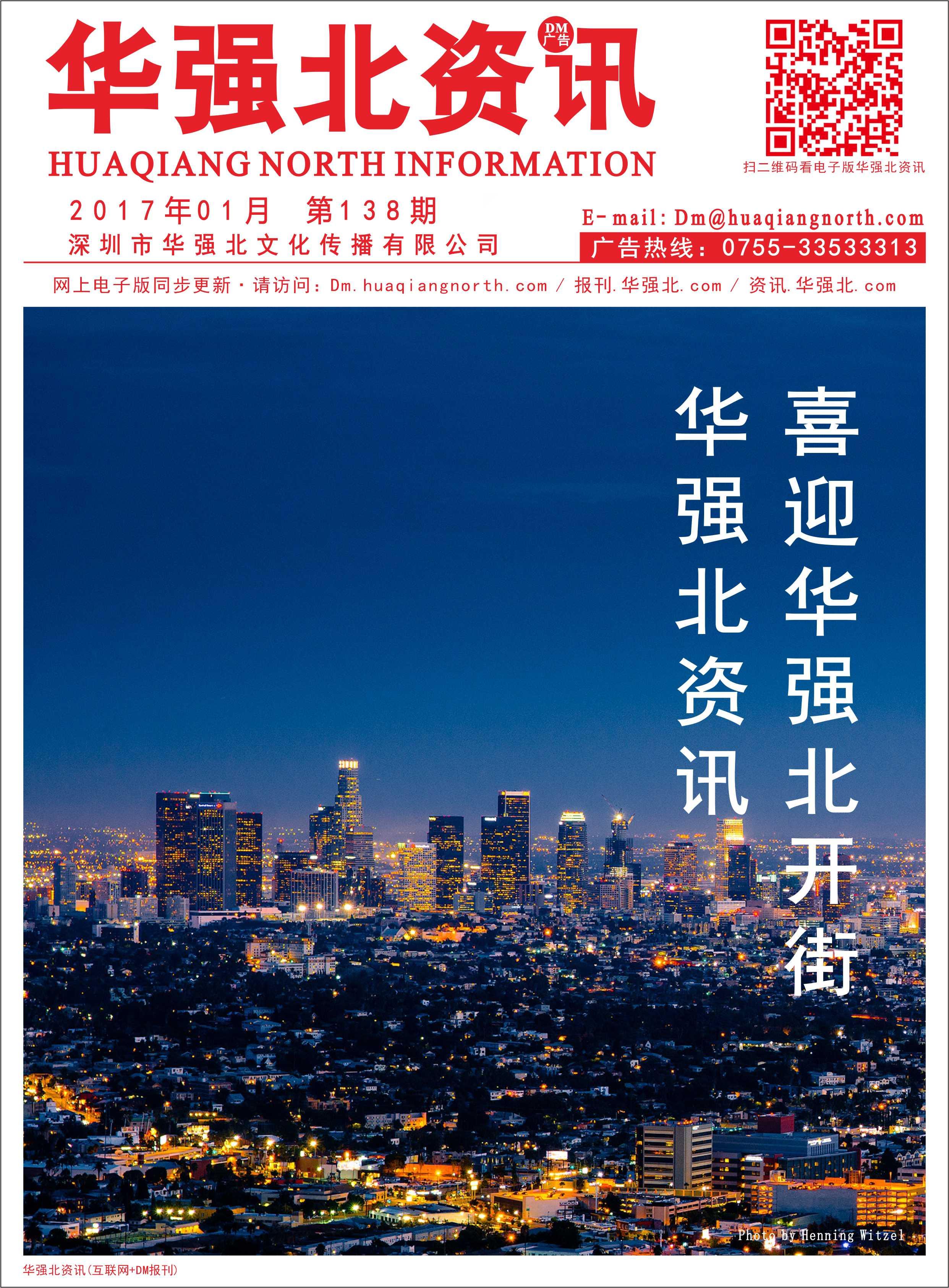 华强北资讯第138期