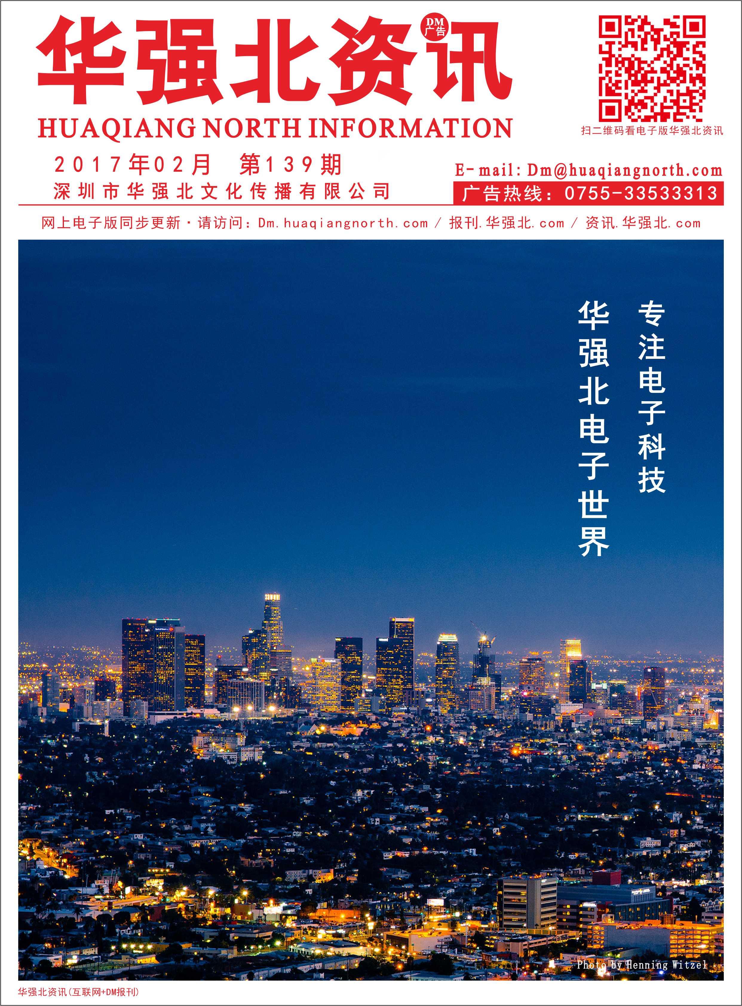 华强北资讯第139期