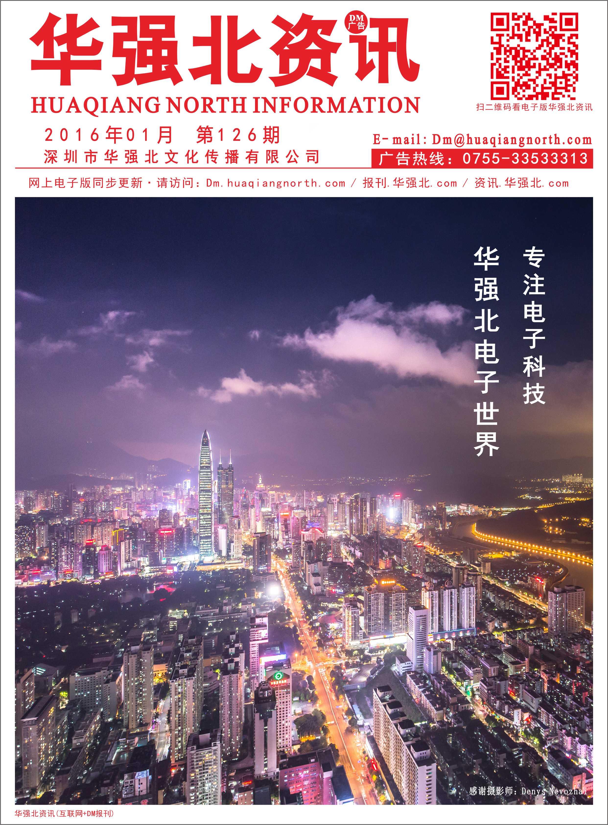 华强北资讯第126期
