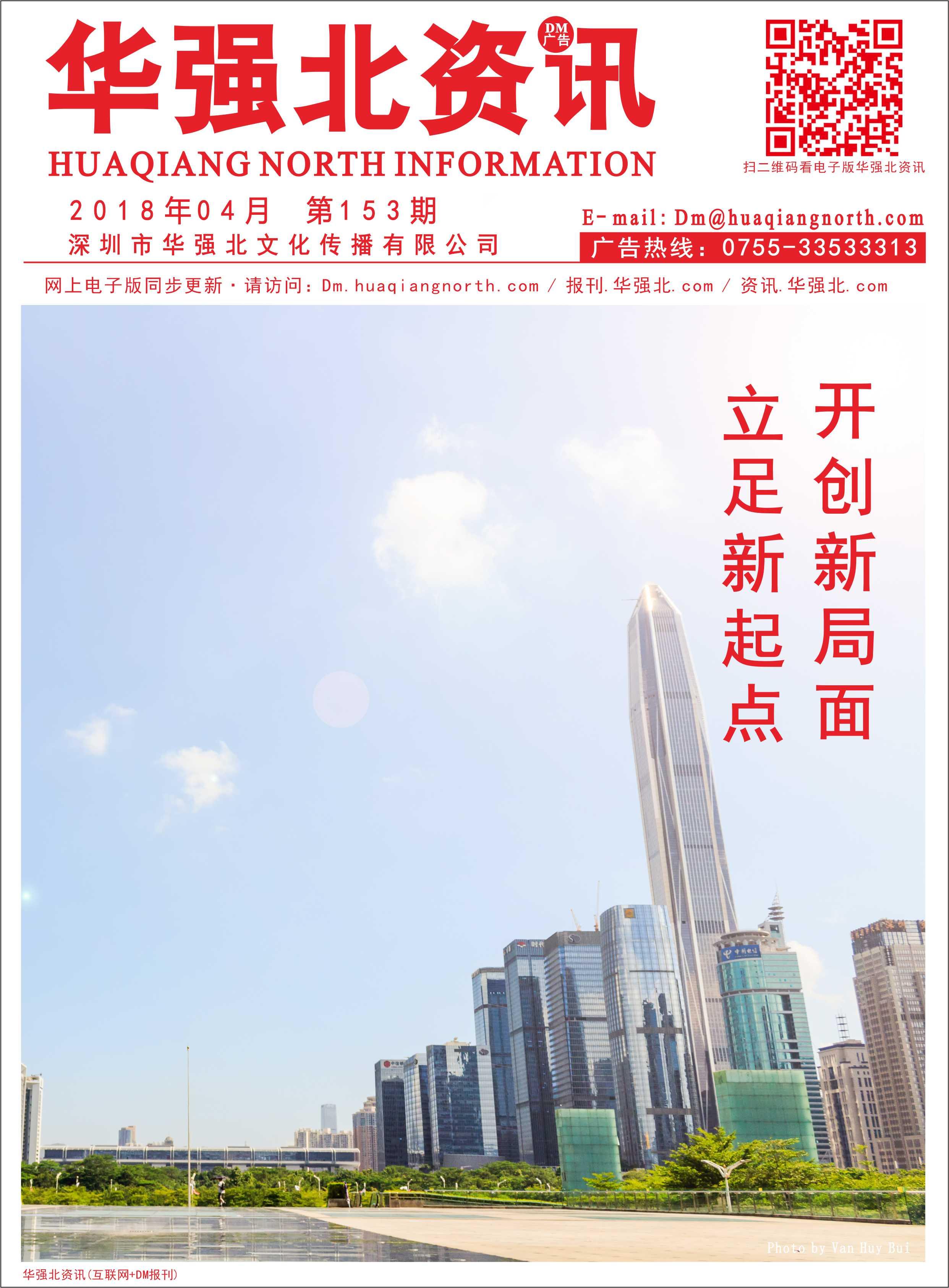华强北资讯第153期