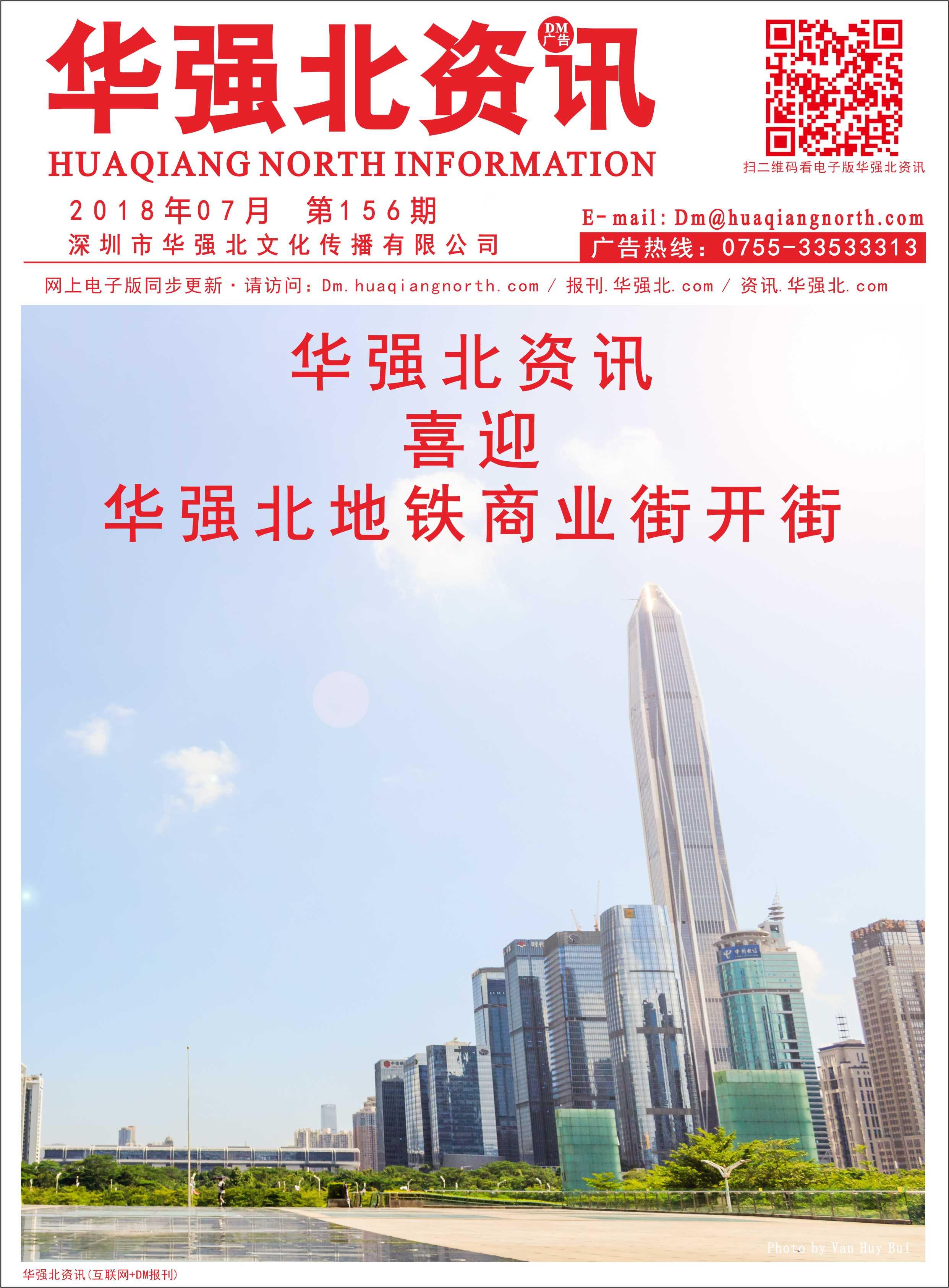 华强北资讯第156期