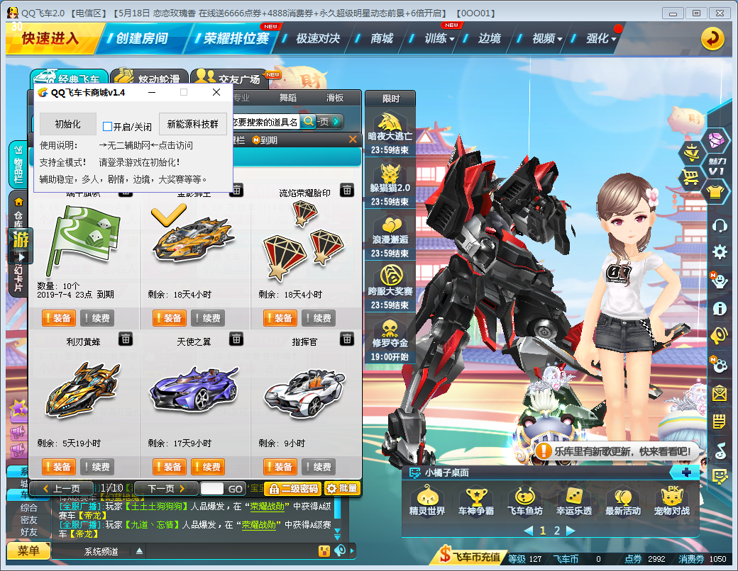 QQ飞车卡商城V1.4辅助免费版